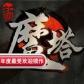 魔塔西游2TV版1.0.150706