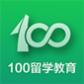 100留学培训TV版...