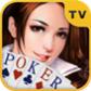 博雅德州扑克TV版 1.1.0