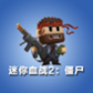 迷你血战2僵尸TV版1.11
