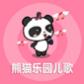 熊猫乐园儿歌TV版 1.1.1