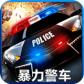 暴力警车TV版 1.0
