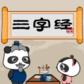 三字经熊猫乐园T...