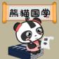 熊猫国学TV版 1.1.1