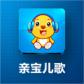 亲宝儿歌TV版 1.0.4