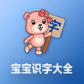 宝宝识字大全TV...