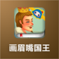 画眉嘴国王TV版 1.0.1