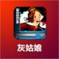 灰姑娘TV版 1.1.0