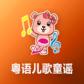 粤语儿歌童谣TV版