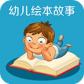幼儿绘本故事TV版 1.30