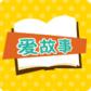宝宝爱故事TV版 1.30