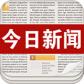 今日新闻TV版 2.8.4340