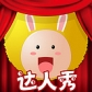 囧囧兔之达人秀TV版 1.1.0