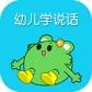 咕力幼儿学说话TV版 1.0.3
