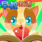喵趣水果卡TV版 1.0.2