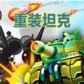 重装坦克TV版 1.0