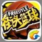 腾讯街头篮球手游TV版 1.2.0.4
