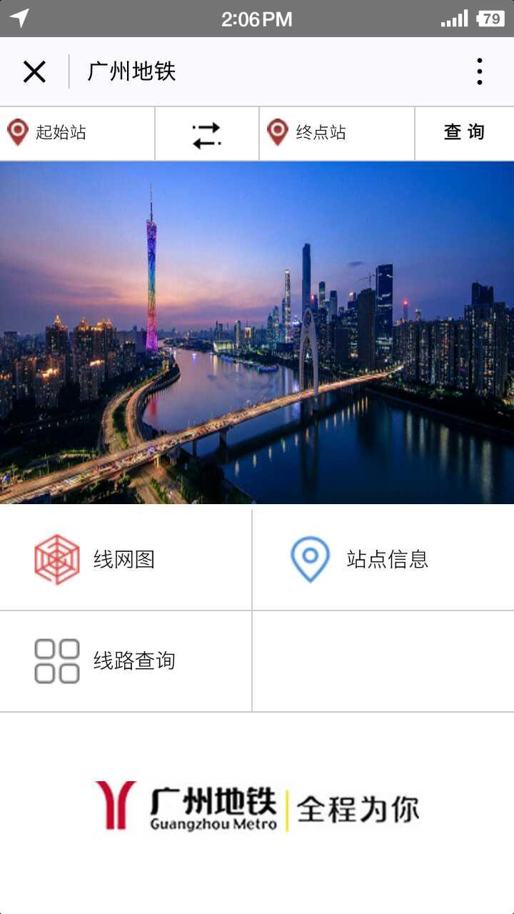 广州地铁+小程序