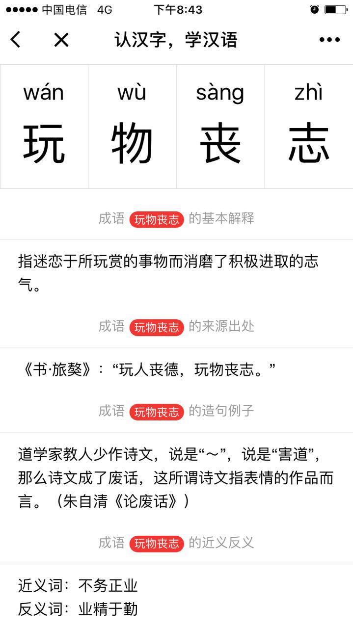 认汉字小程序