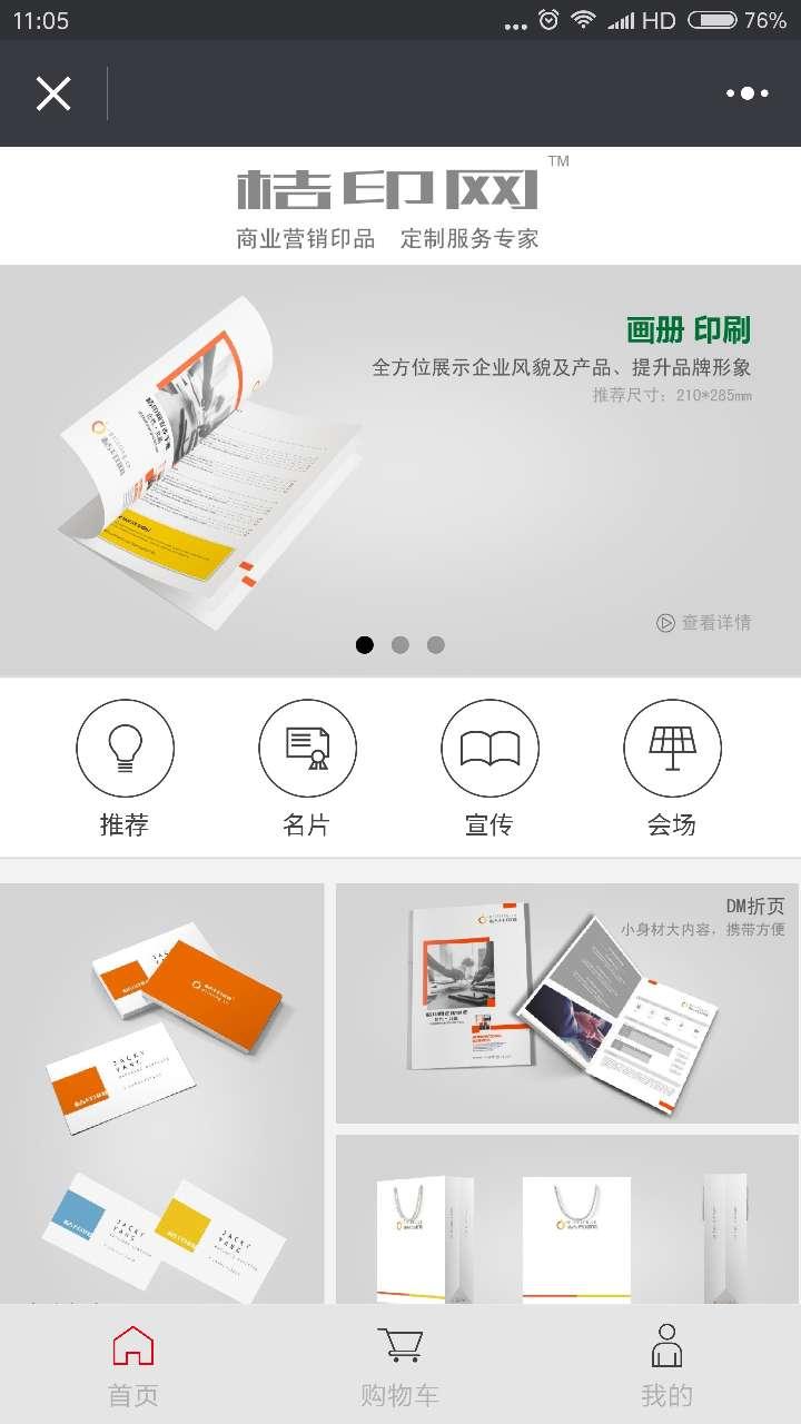 桔印网小程序