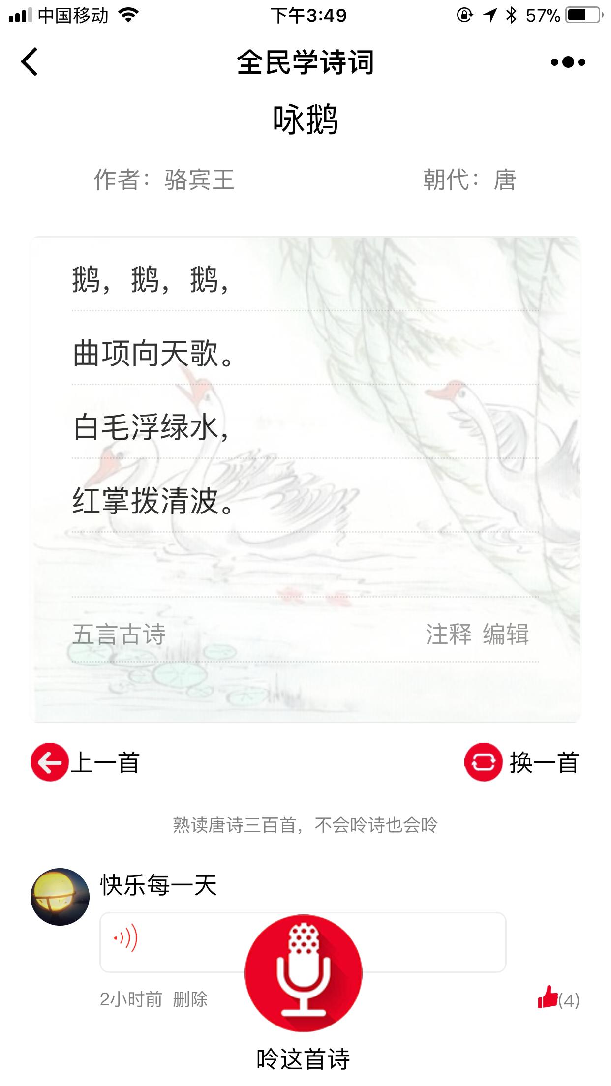 全民学诗词小程序