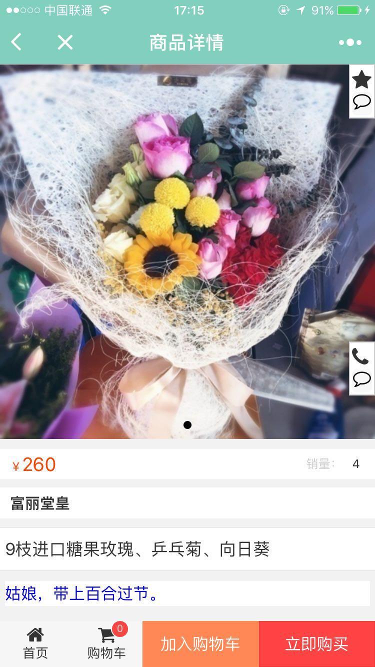 小园里文艺花店小程序