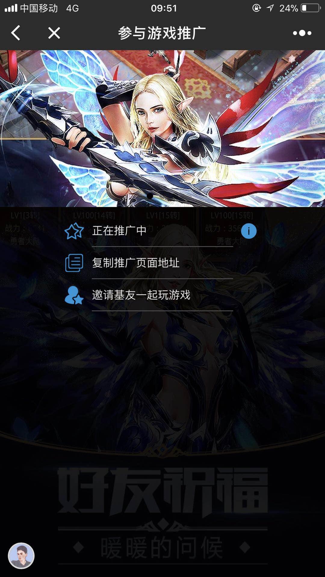 游戏推广联盟小程序