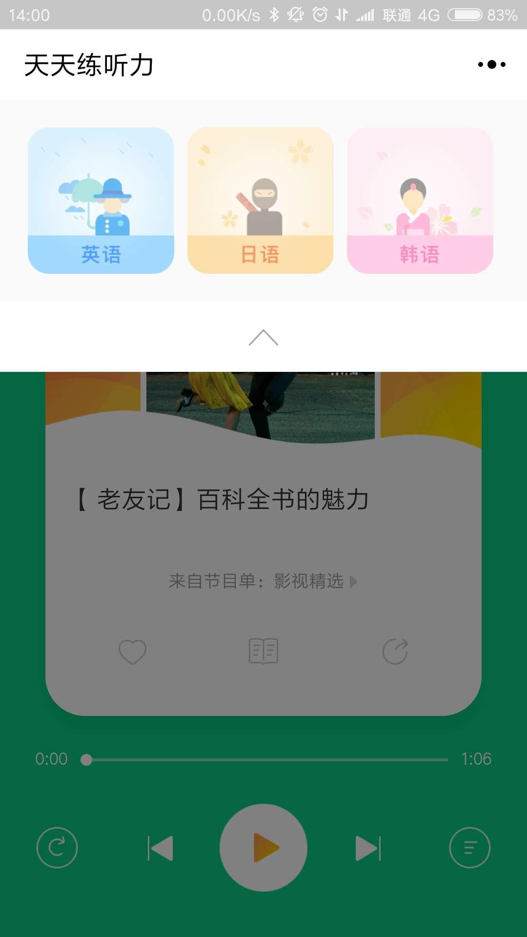 天天练听力一英语日语韩语小语种小程序