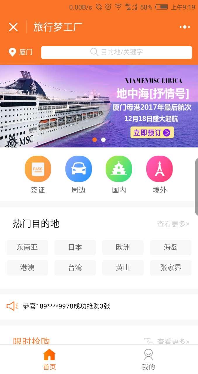 旅行梦工厂TDM小程序