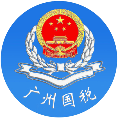 广州国税速办税小程序