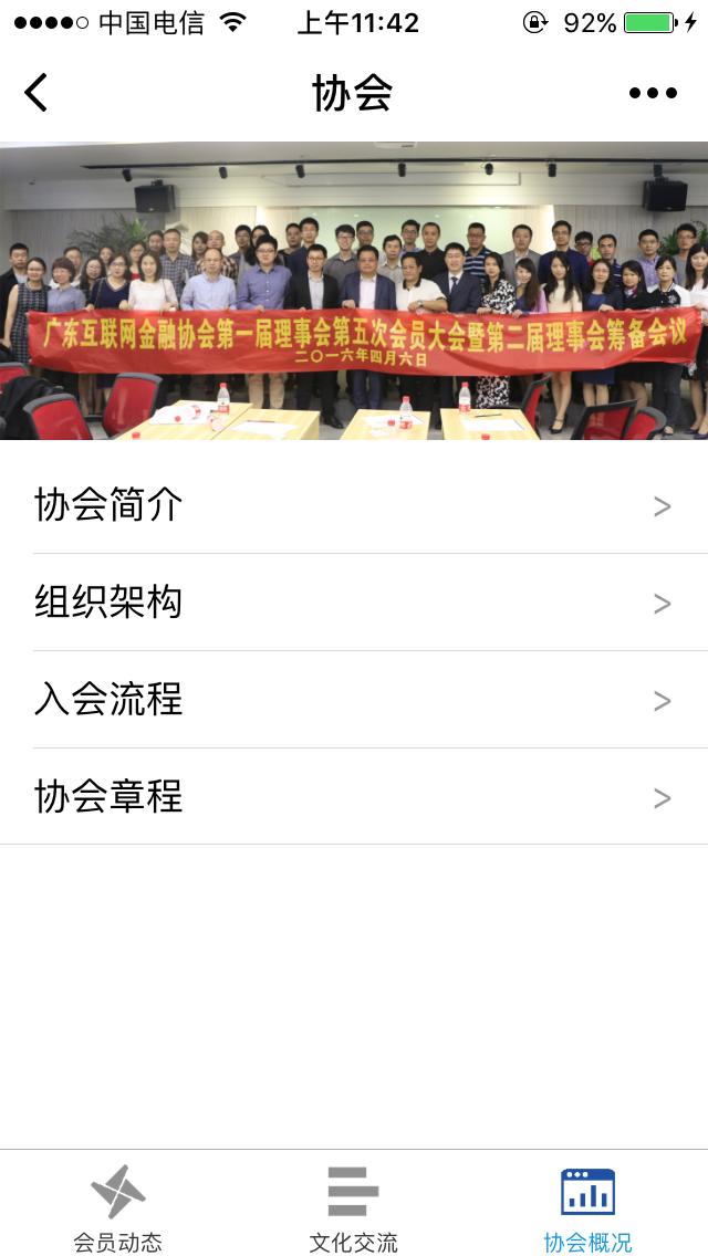 广东互联网金融协会GIFA小程序