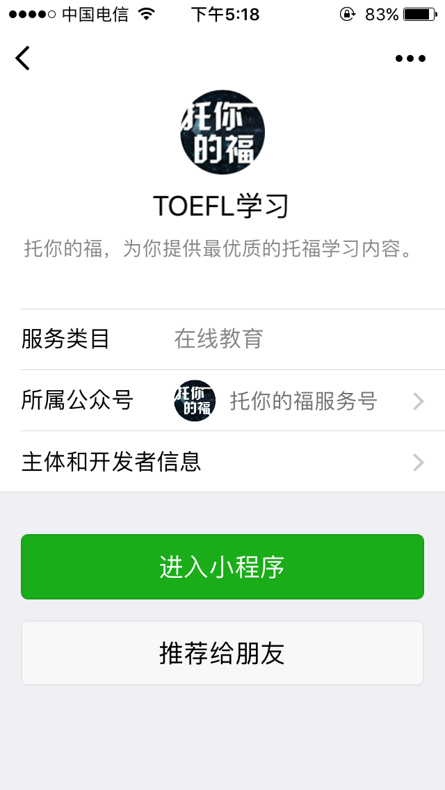 TOEFL学习小程序
