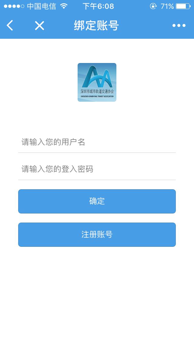 深港轨道交通国库智库小程序