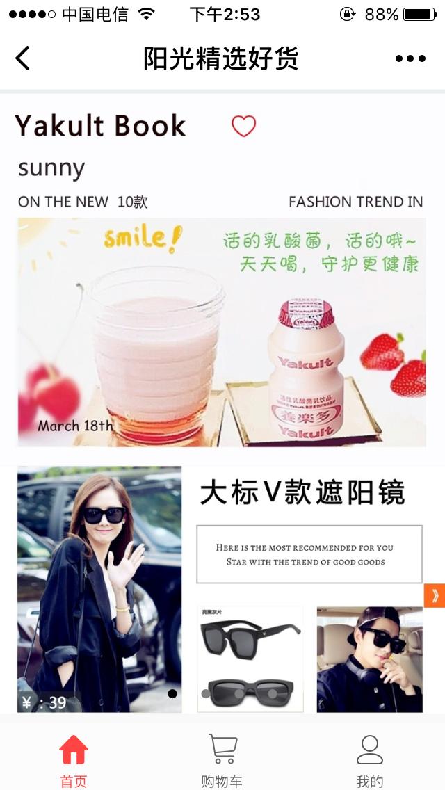 阳光Buy—时尚潮流购物小程序