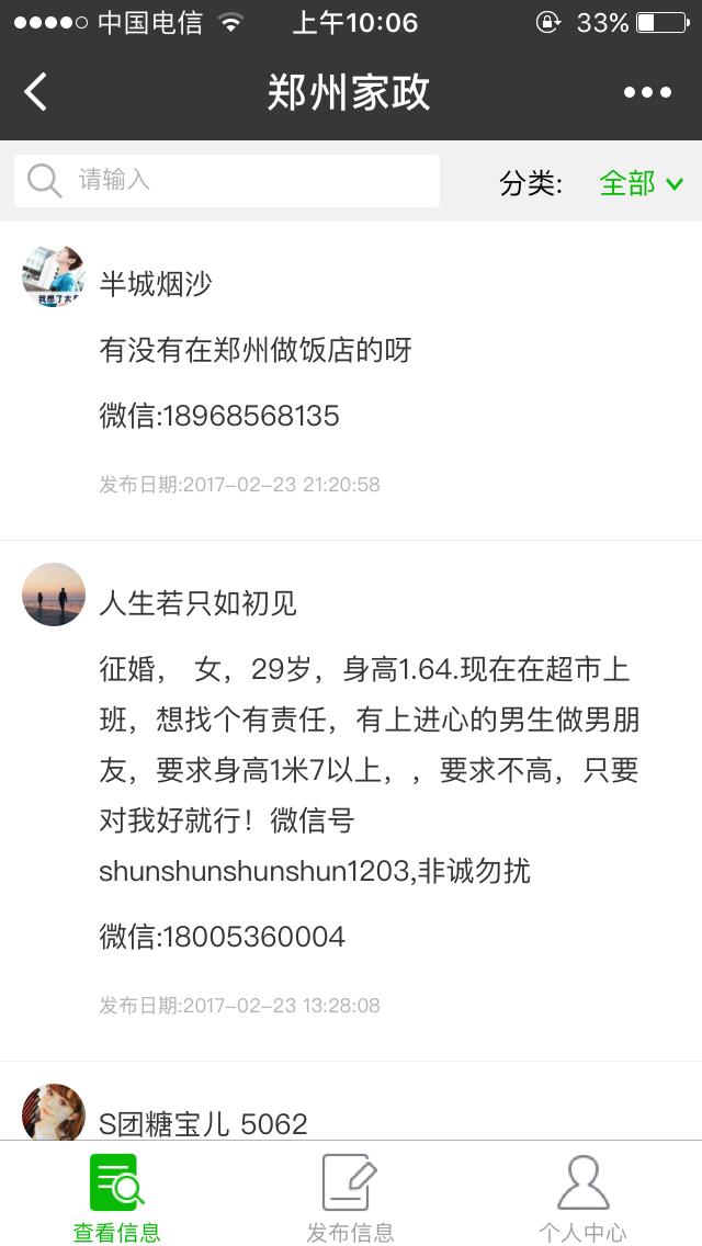 郑州广告墙小程序
