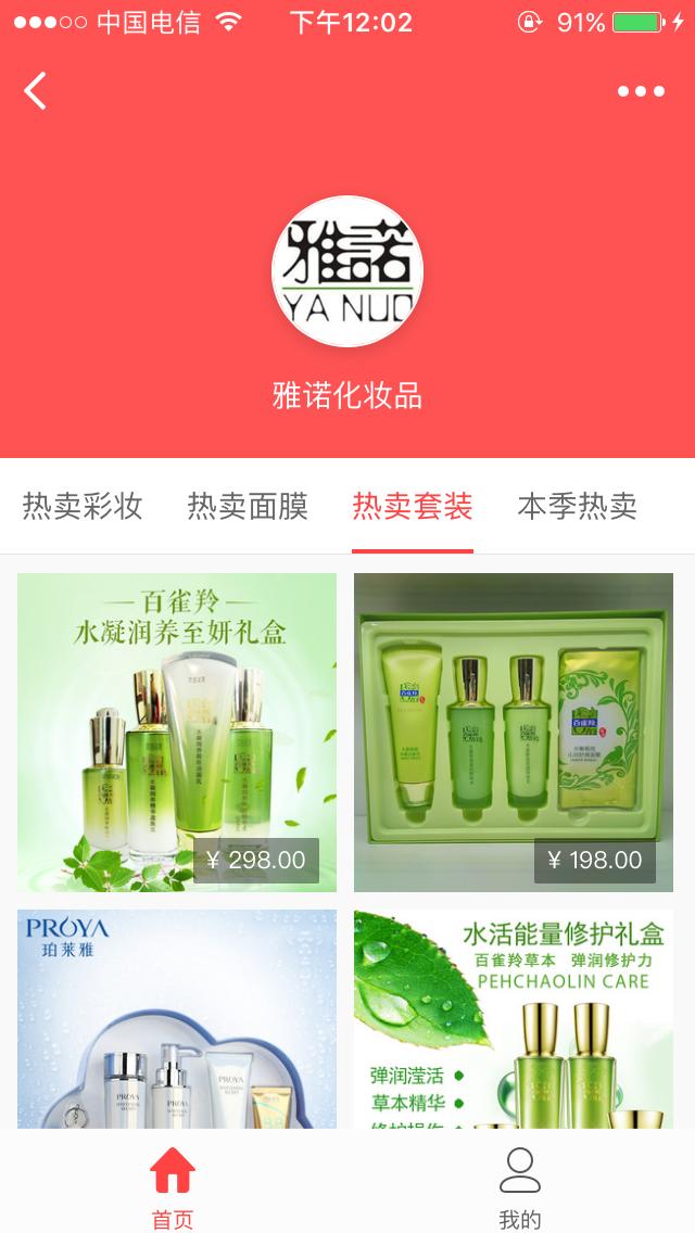 雅诺化妆品小程序
