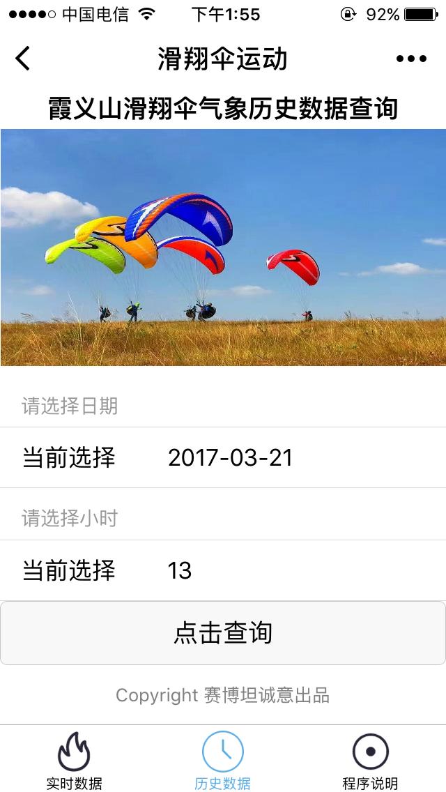 滑翔伞运动小程序
