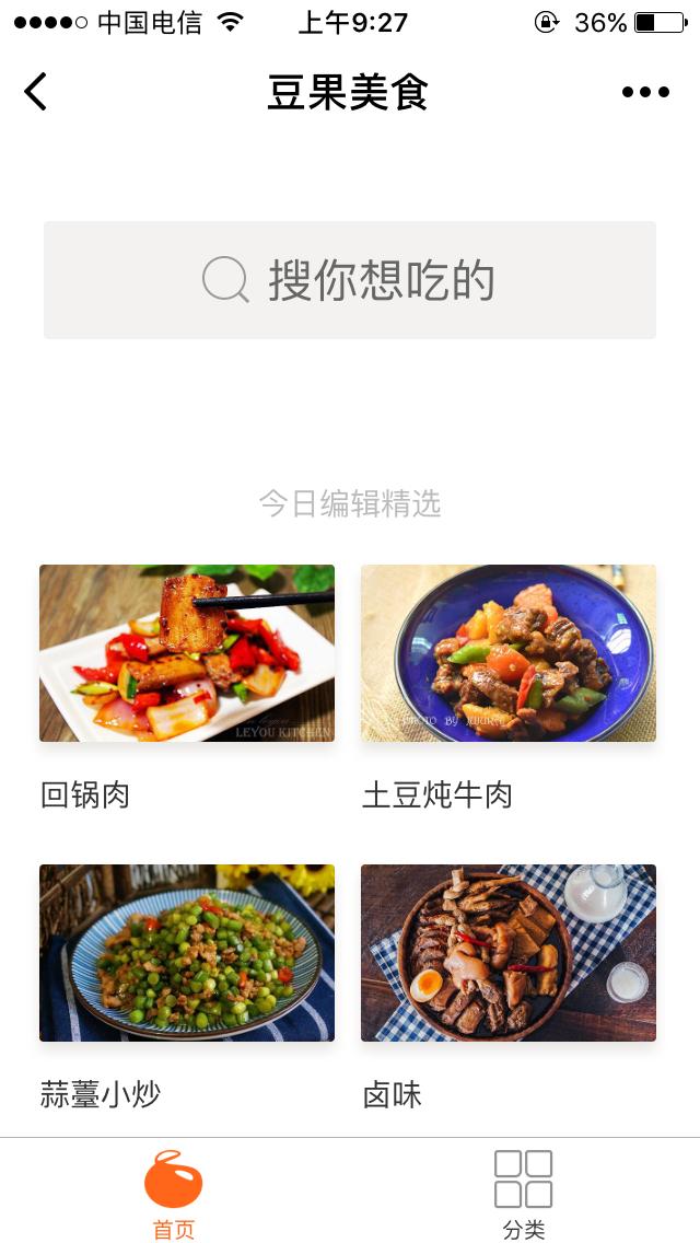 豆果美食食谱精选厨房必备小程序