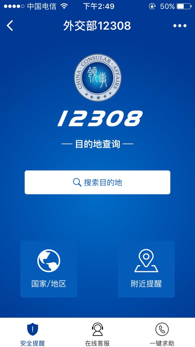 外交部12308小程序