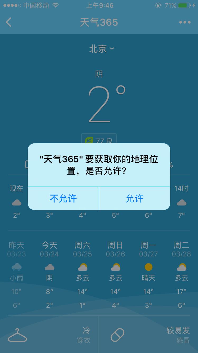 天气365小程序