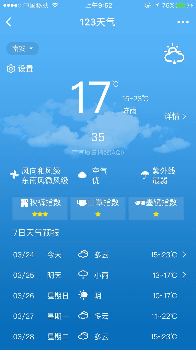 123天气小程序