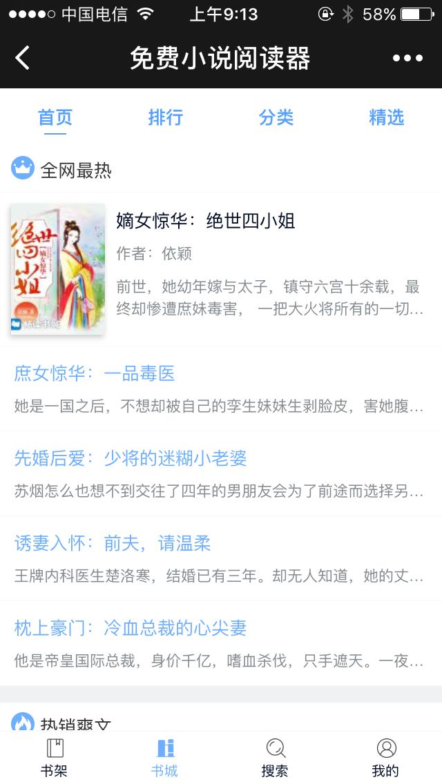 免费小说阅读器小程序