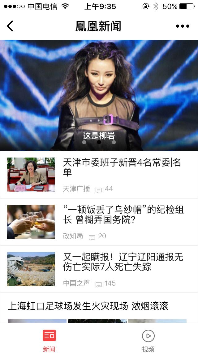 凤凰新闻lite小程序