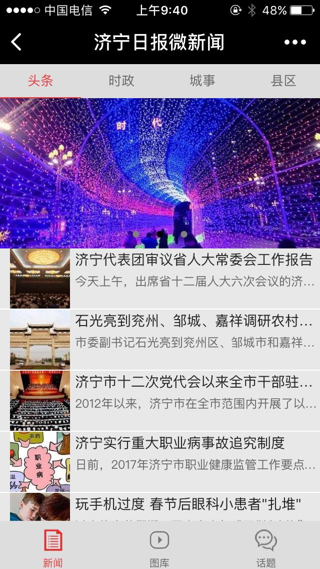 济宁日报微新闻小程序