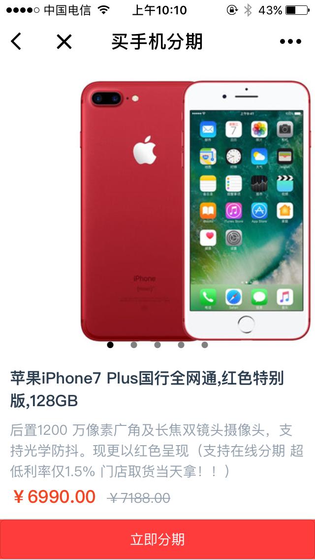 买手机分期小程序