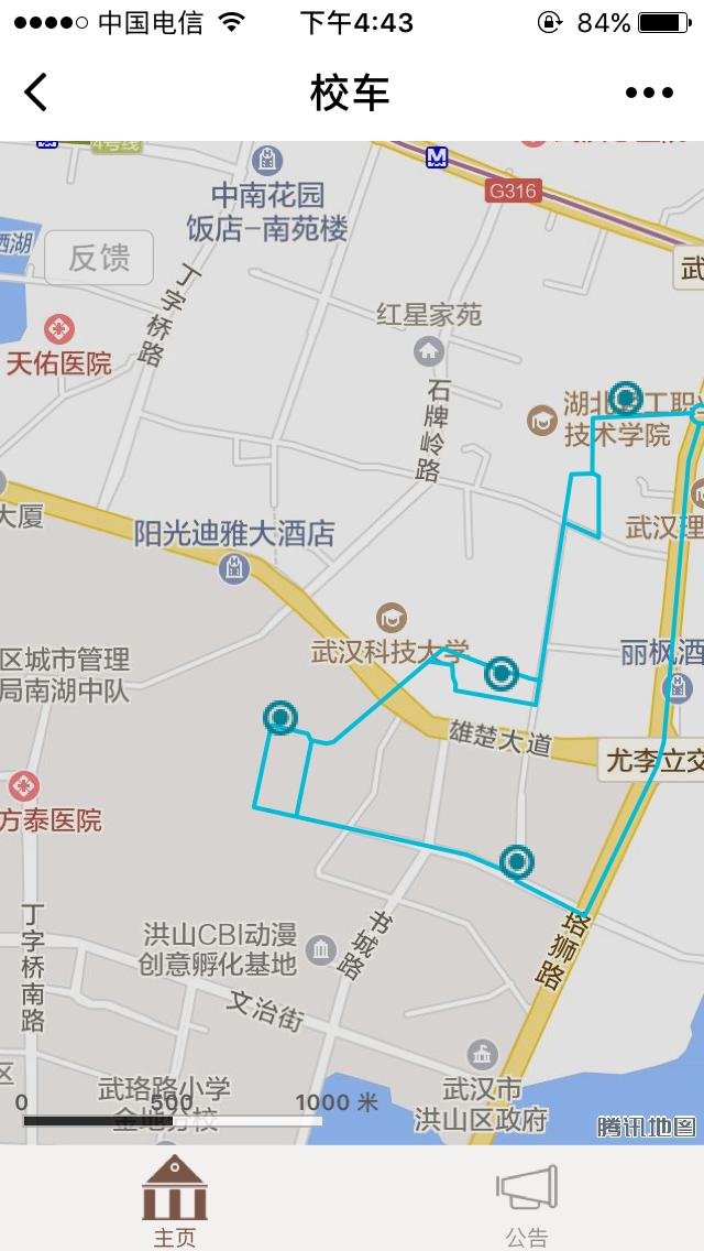 武汉理工大学智能校车小程序