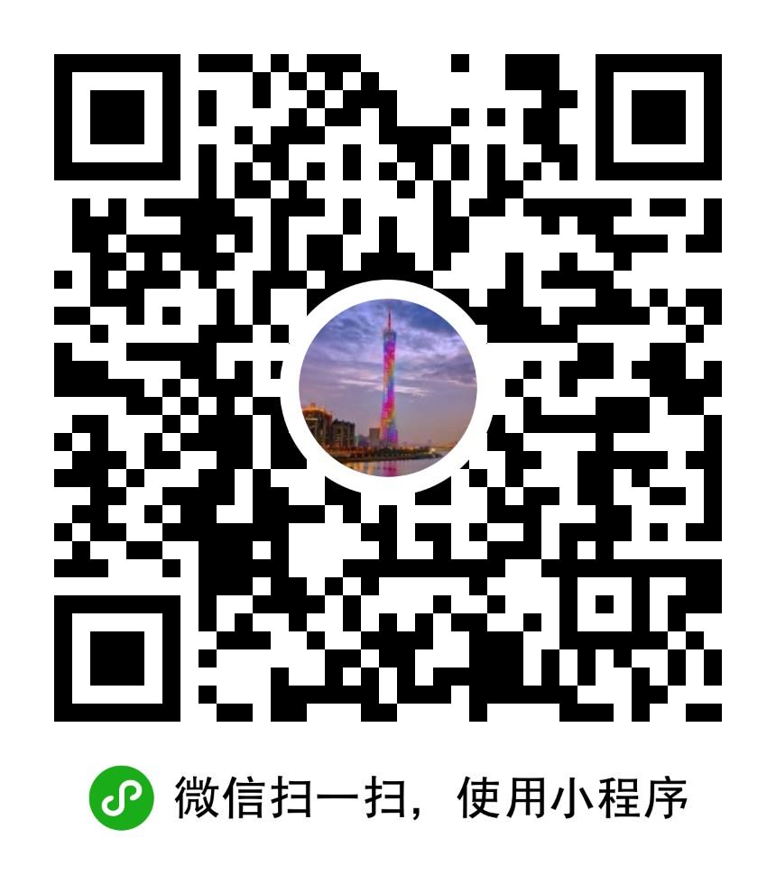 广州塔日常二维码