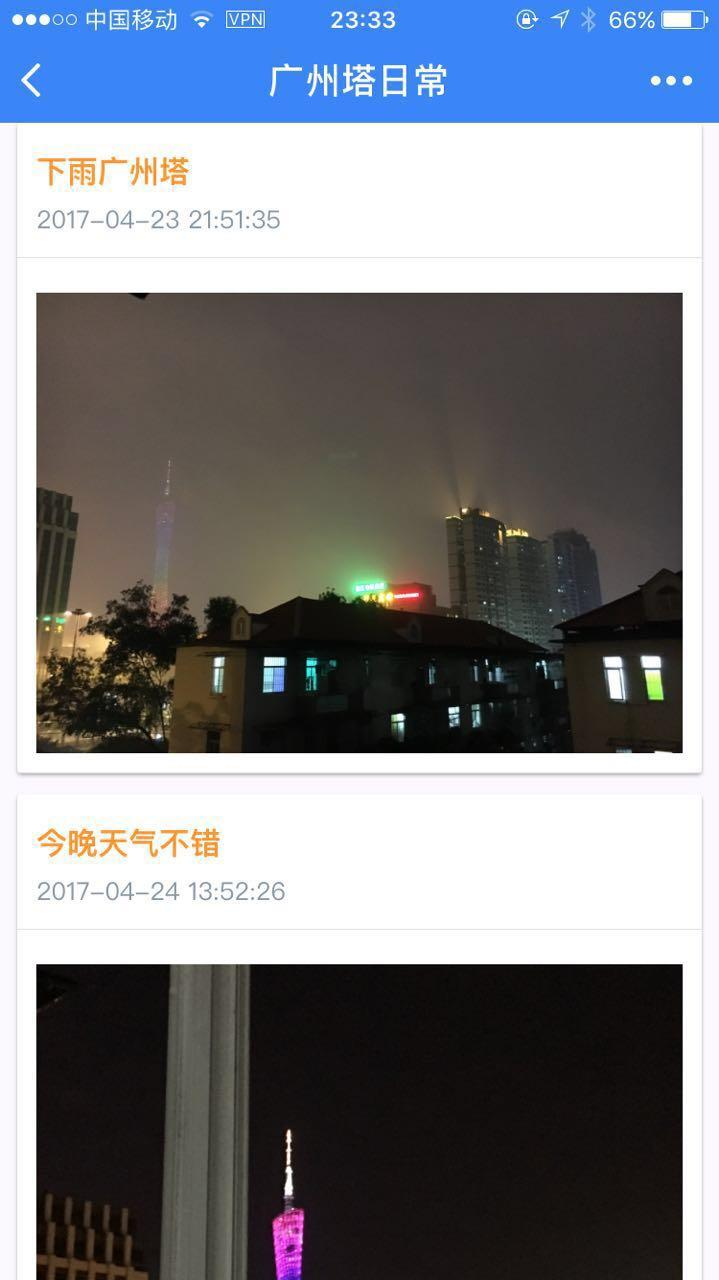 广州塔日常小程序