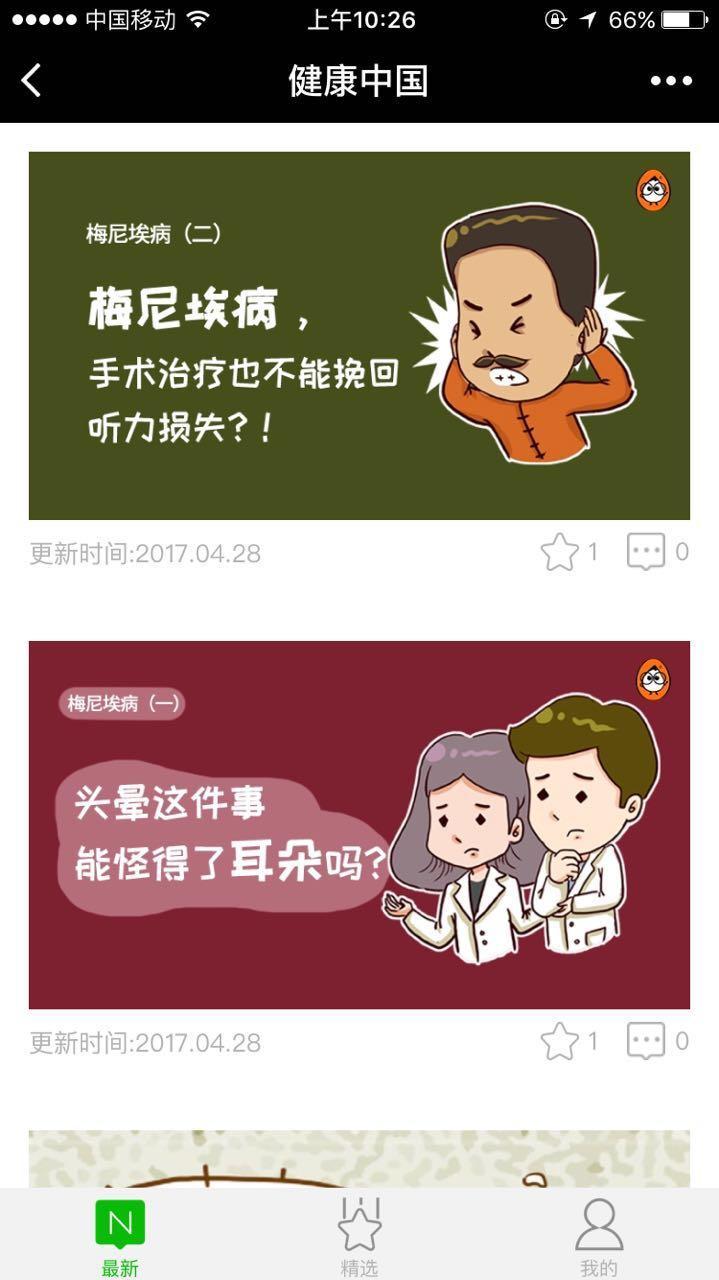 健康中国平台小程序