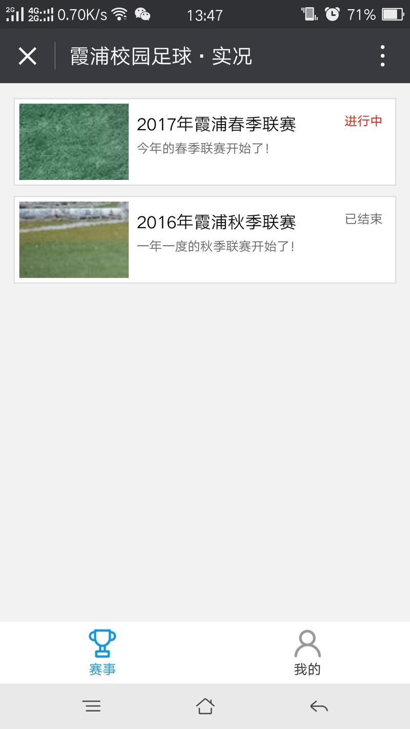 霞浦校园足球实况小程序